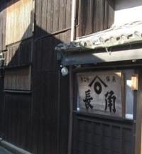 Kakucho_kura