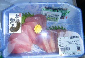 20080614Aコープひだか・購入商品・ヨコワ