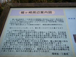 20090322-086甫母町 楯ガ崎案内板