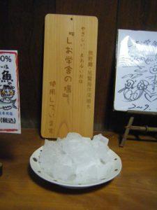 20090221尾鷲しお学舎 (15)