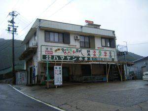 20090322-038遊木 ハマケン水産
