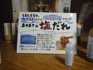 20090221尾鷲しお学舎 (18)