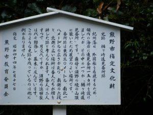 20090322-095須野町 楯ケ崎遠見番所跡