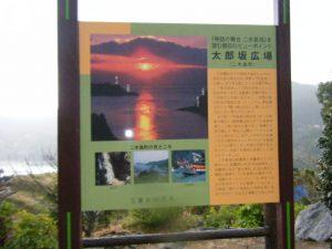 20090322-057二木島町太郎坂広場 案内板