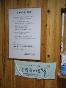 20090221尾鷲しお学舎 (17)