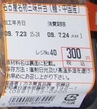 20090723_16