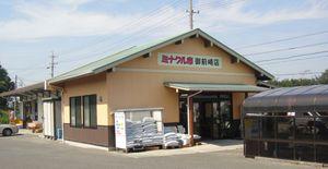 20090926ja_minakuru_omaezaki