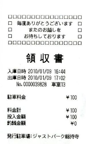 20100110_2