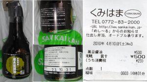 20100410_5