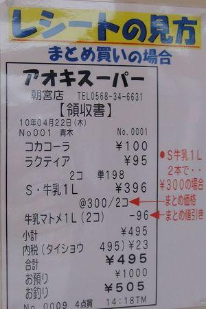 20100508_60_2