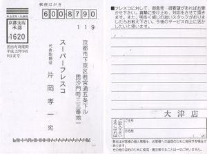 20100529_6