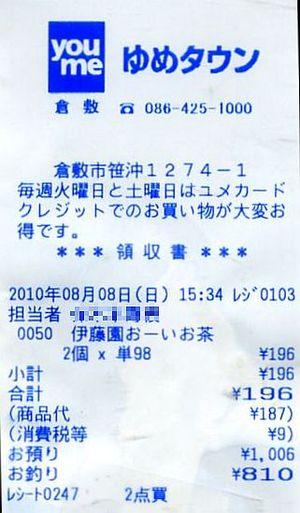 20100808_4