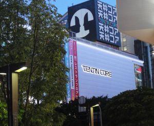 20100911tenjin_core