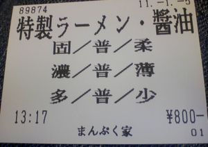 20110105_3