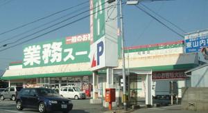 20091107gyomu_super_matsusaka