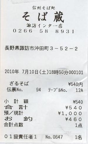 20100710_2
