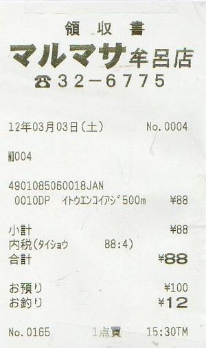 20120303_9