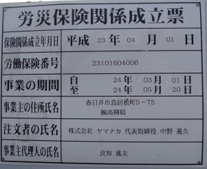20120310_6