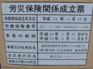 20120317_19
