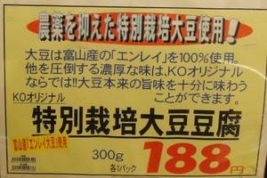 Pop20120317ko_9