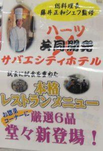 POPレストランメニュー 20121110ハーツHearts さばえ店 (46)