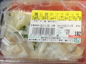 レストランメニュー2 20121110ハーツHearts さばえ店 (48)