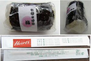 ★おにぎりと箸購入商品20121110 ハーツHearts さばえ店 (174)