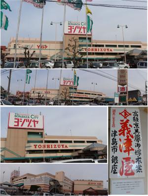 20130330yoshiduya_kanie