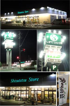 20130328shizutetu_store_kikukawa