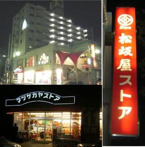 20090110matsuzakaya_store_hongou