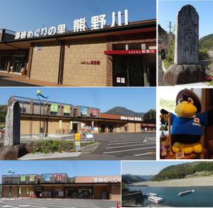 20130413dorokyo_kumanogawa