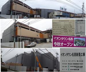 20130615aeontown_meisei