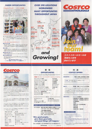 Pamphlet_join_our_team_1