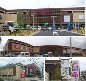 20130824aeon_town_meisei