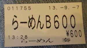 20130907_3