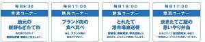 ビオ・あつみエピスリー 売場-1