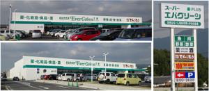 20131012evergreenkasihara