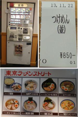 Tokyo20131122_8