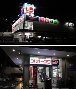 20131213okuwakumano