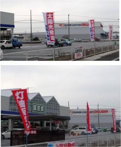 □コメリとスーパーセンターオークワ田原本町店