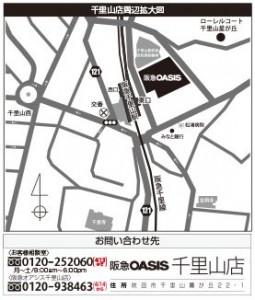阪急オアシス千里山店 地図 チラシ