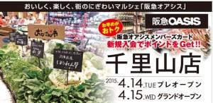 阪急オアシス千里山店 オープンロゴ