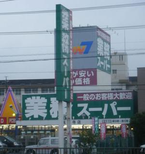 20080830gyomu_super_kozoji