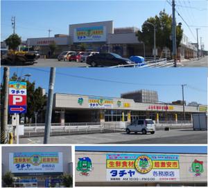 20140222tachiyakagamihara