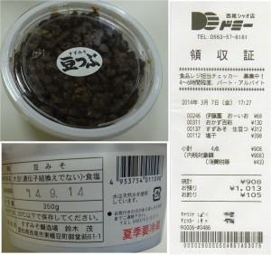 ★購入商品 すずみそ20140307 (2)