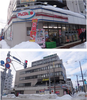 せっかく北海道へ行ったのでセイコーマート[ぎょれんビル店 ...