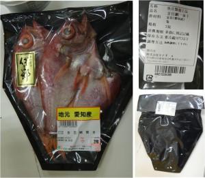 ★購入商品 利三郎 金目鯛20140307