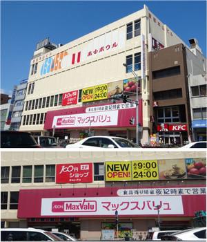 20140405maxvalumotoyama