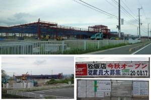 ●20140518ホームセンターバロー松阪店homecenter valormatsusaka