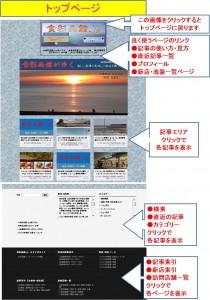 ●トップページ説明画像